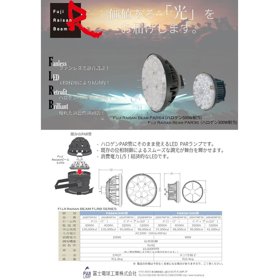 Fuji Raisan Beam PAR64(ハロゲン500w相当)/ナロー/タングステン タイプ fujilamp 08