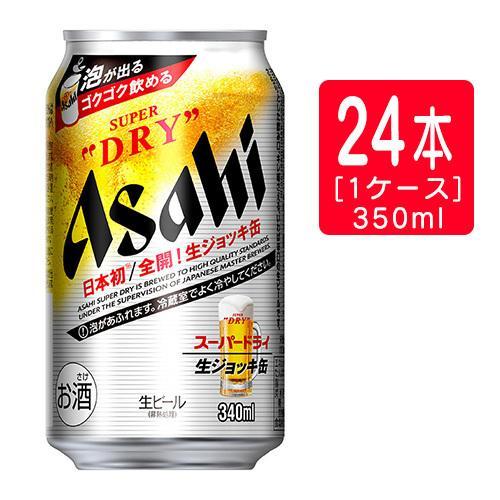 アサヒ スーパードライ 生ジョッキ缶 340ml×24本【1ケース】※2ケースまで1個口で発送可能|fujimatsu-store