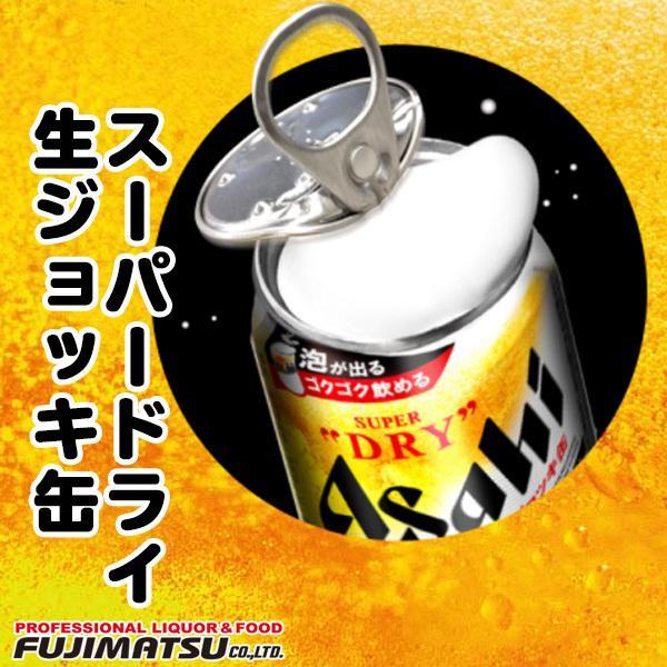 アサヒ スーパードライ 生ジョッキ缶 340ml×24本【1ケース】※2ケースまで1個口で発送可能|fujimatsu-store|02