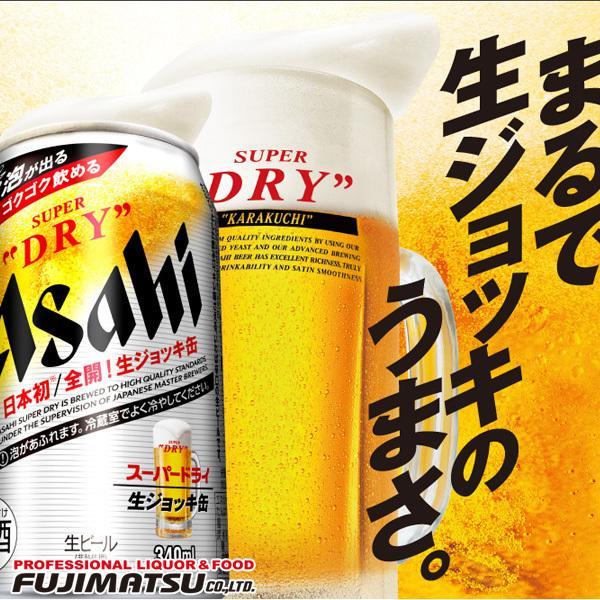 アサヒ スーパードライ 生ジョッキ缶 340ml×24本【1ケース】※2ケースまで1個口で発送可能|fujimatsu-store|03