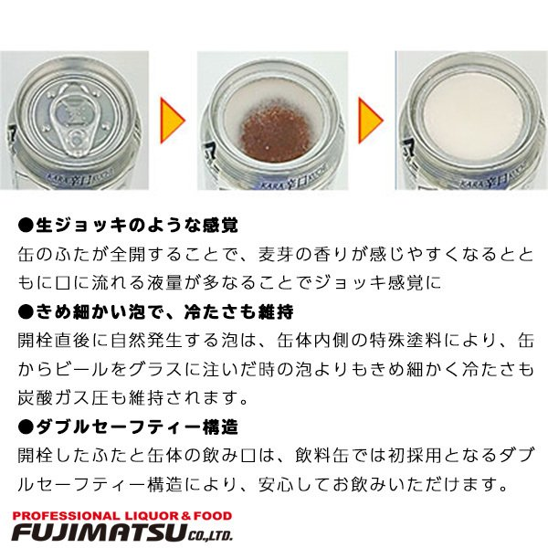 アサヒ スーパードライ 生ジョッキ缶 340ml×24本【1ケース】※2ケースまで1個口で発送可能|fujimatsu-store|04