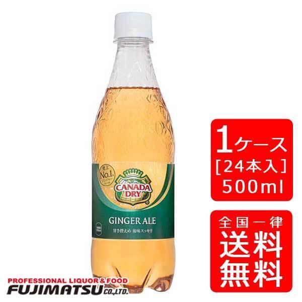 【送料無料】カナダドライジンジャーエール 500mlPET×24本 (1ケース) ※のし・ギフト包装不可 fujimatsu-store