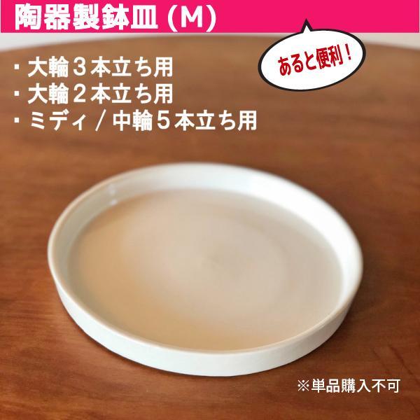 鉢皿 M 受け皿 陶器 直径18cm 高級感ある陶器製【鉢皿のみの購入不可】 fujimino