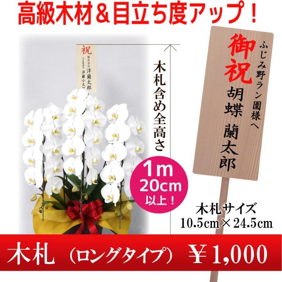 木札(中/お花の上タイプ)会社の各お祝いに目立ち度アップ!単品購入不可|fujimino