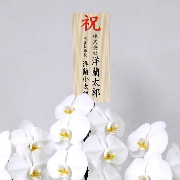 木札(中/お花の上タイプ)会社の各お祝いに目立ち度アップ!単品購入不可|fujimino|02