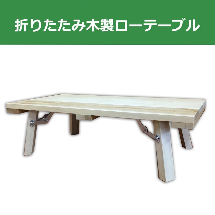 折りたたみ木製ローテーブル|fujimokunetshop