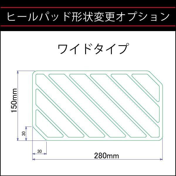 ヒールパット変更(サイズ)オプション|fujimoto-youhin|04