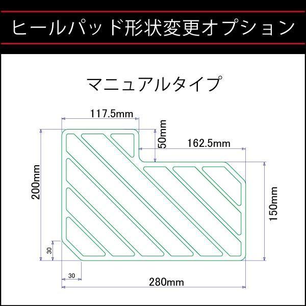ヒールパット変更(サイズ)オプション|fujimoto-youhin|05