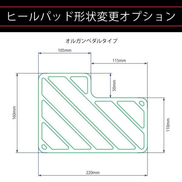 ヒールパット変更(サイズ)オプション|fujimoto-youhin|06