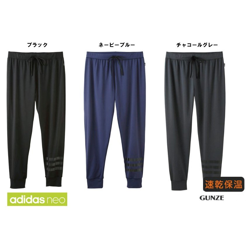 GUNZE グンゼ adidas neo Beyond アスレジャー  アディダスネオ レギンス AST301A  M,L,LL 【20%OFF】|fujinitt
