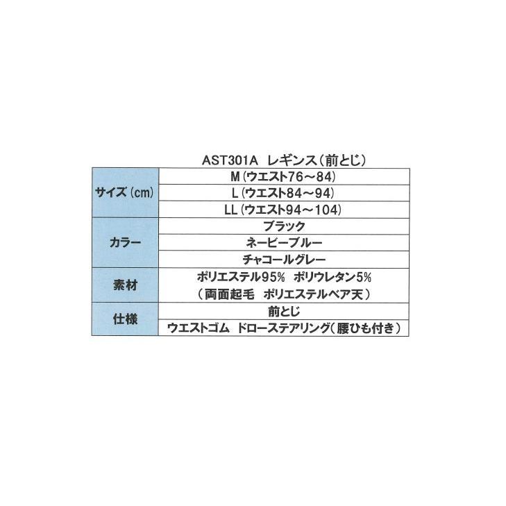 GUNZE グンゼ adidas neo Beyond アスレジャー  アディダスネオ レギンス AST301A  M,L,LL 【20%OFF】|fujinitt|03