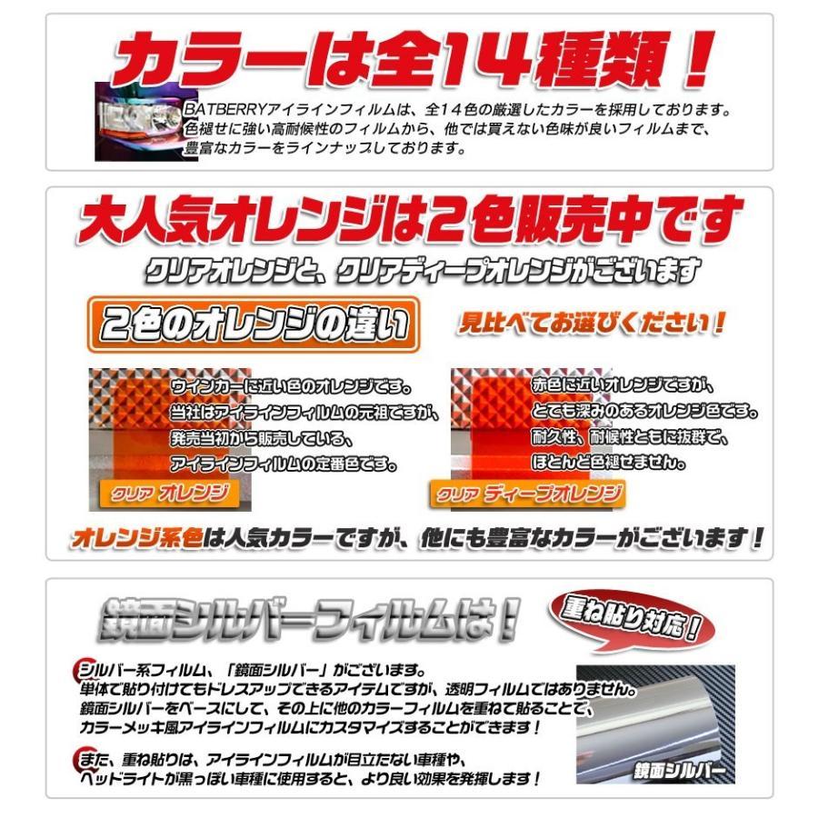 BATBERRYアイラインフィルム ステップワゴンスパーダ RP3/RP4/RP5 後期 アイラインフィルム T-1|fujiplanstore|04