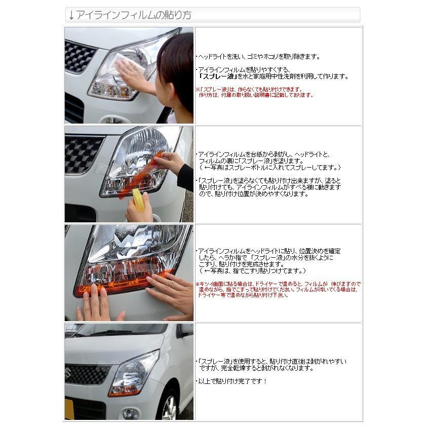 BATBERRYアイラインフィルム ステップワゴンスパーダ RP3/RP4/RP5 後期 アイラインフィルム T-1|fujiplanstore|05