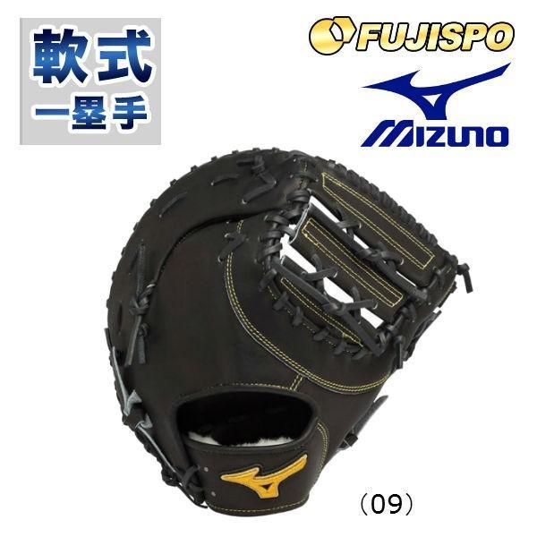 超熱 ミズノ(Mizuno)軟式グラブ ファーストミット ミズノプロ スピードドライブテクノロジー【野球・ソフト ミズノプロ】軟式用グラブ グローブ 一塁手用(1ajfr14000), ナカクビキグン:eb53809c --- airmodconsu.dominiotemporario.com