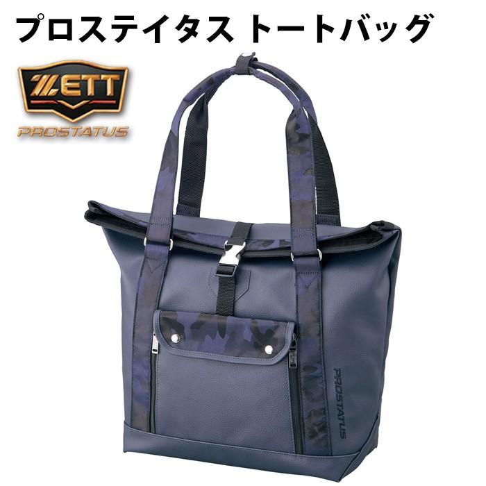 ゼット(ZETT) 限定 プロステイタス トートバッグ【野球・ソフト】バッグ かばん 約20L (BAP5018A)