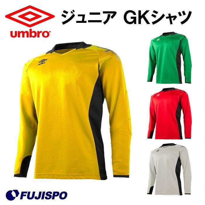 ジュニア GKシャツ (UAS6607GJ)アンブロ(umbro) ジュニア キッズ GKシャツ キーパーシャツ