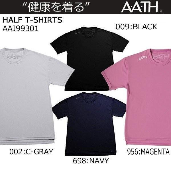 オンヨネ アース A.A.TH ハーフTシャツ AAJ99301 送料無料