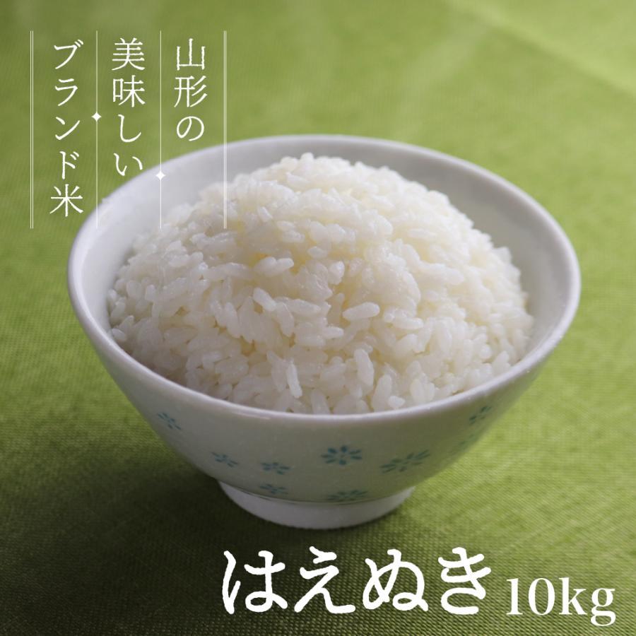 お米 コメ はえぬき 10kg 5kg×2 マーケット 2kg×5 送料無料 令和二年産 超安い 令和2年産 無洗米 精米 山形県産