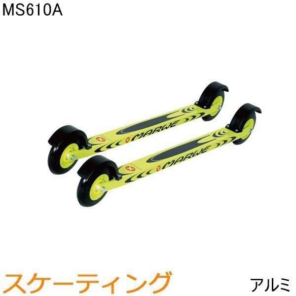 マーウィー MARWE セットアップ クロスカントリースキー スケーティング MS610A ローラースキー 至高