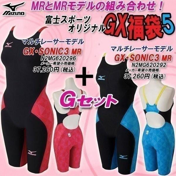 ミズノ レディース 競泳水着 GXシリーズ 福袋5 オリジナルGセット N2MG6202 96カラー(MR) / N2MG6202 92カラー(MR) 送料無料