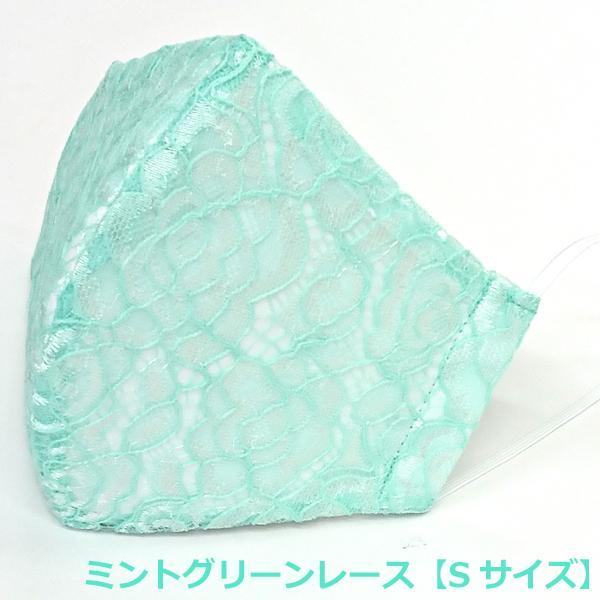 結婚式 小さめ レース マスク 日本製 洗える 布 ブライダル パーティ Sサイズ 女性用 子供用 おしゃれ かわいい アトリエフジタ|fujita2020|02