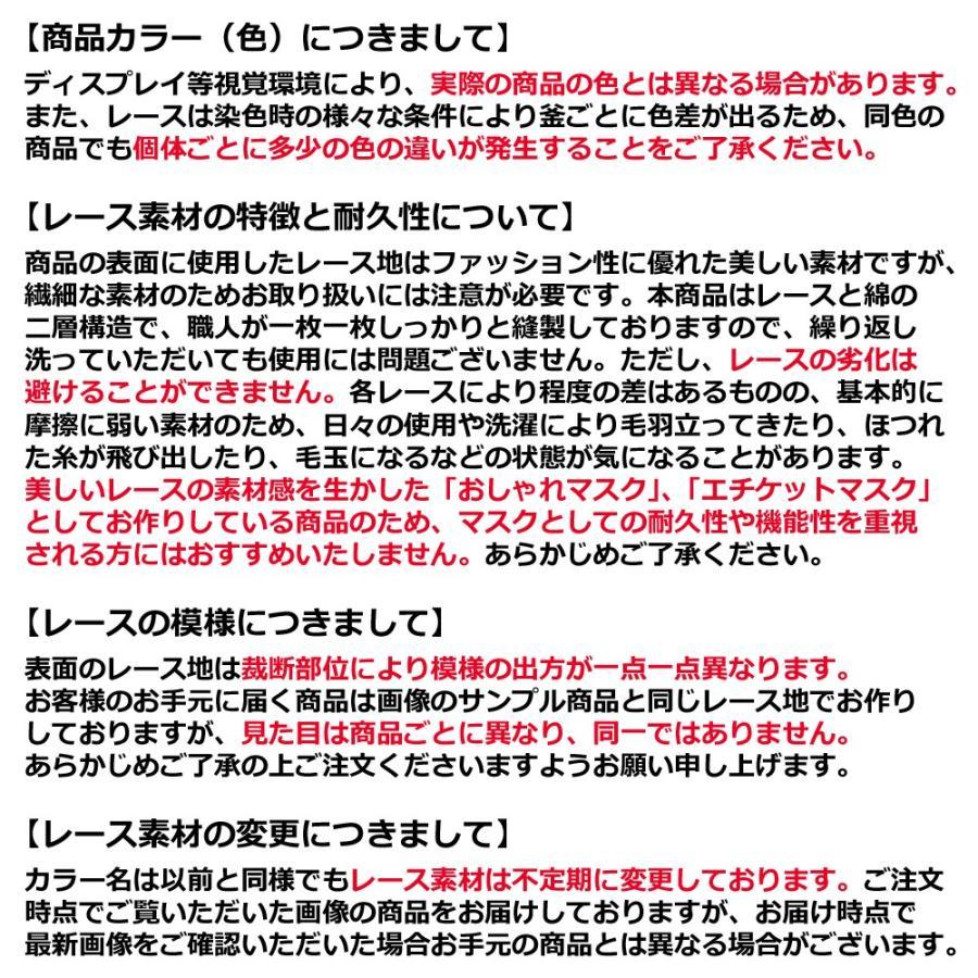 結婚式 小さめ レース マスク 日本製 洗える 布 ブライダル パーティ Sサイズ 女性用 子供用 おしゃれ かわいい アトリエフジタ|fujita2020|10