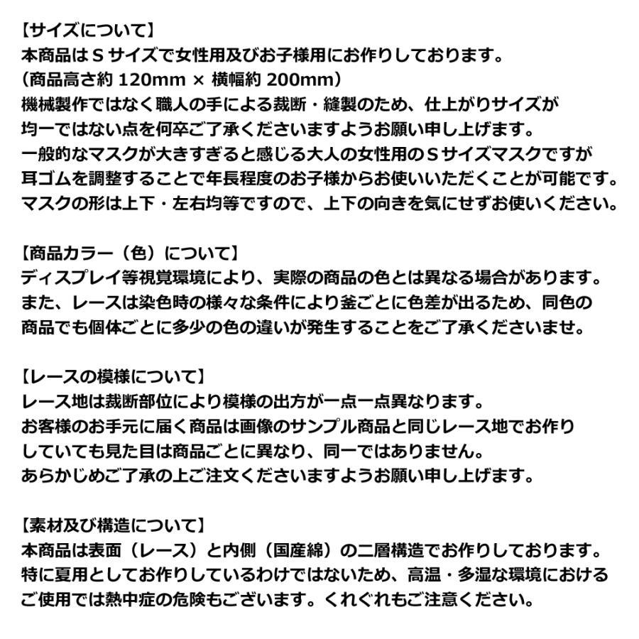 結婚式 小さめ レース マスク 日本製 洗える 布 ブライダル パーティ Sサイズ 女性用 子供用 おしゃれ かわいい アトリエフジタ|fujita2020|12