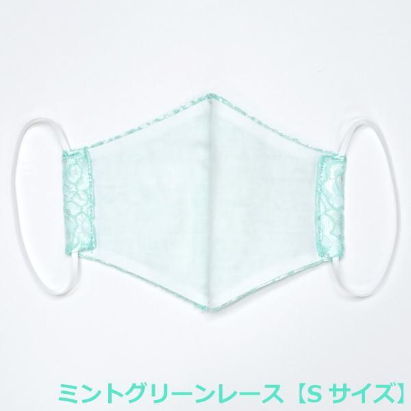 結婚式 小さめ レース マスク 日本製 洗える 布 ブライダル パーティ Sサイズ 女性用 子供用 おしゃれ かわいい アトリエフジタ|fujita2020|04