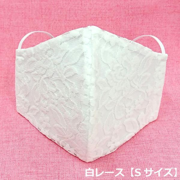 結婚式 小さめ レース マスク 日本製 洗える 布 ブライダル パーティ Sサイズ 女性用 子供用 おしゃれ かわいい アトリエフジタ|fujita2020|06