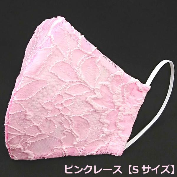 結婚式 小さめ レース マスク 日本製 洗える 布 ブライダル パーティ Sサイズ 女性用 子供用 おしゃれ かわいい アトリエフジタ|fujita2020|07