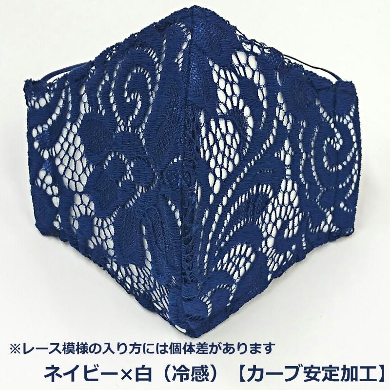 結婚式 冷感 レース スポーツ 息がしやすい 蒸れない マスク 日本製 洗える 在庫 あり 布 ブライダル 女性用 M サイズ アトリエフジタ|fujita2020|11