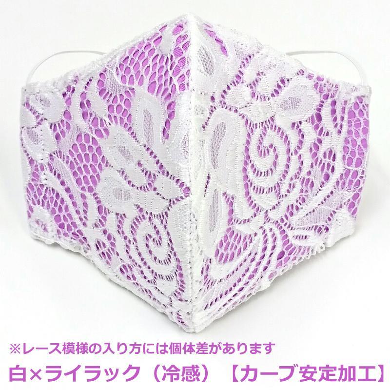 結婚式 冷感 レース スポーツ 息がしやすい 蒸れない マスク 日本製 洗える 在庫 あり 布 ブライダル 女性用 M サイズ アトリエフジタ|fujita2020|16