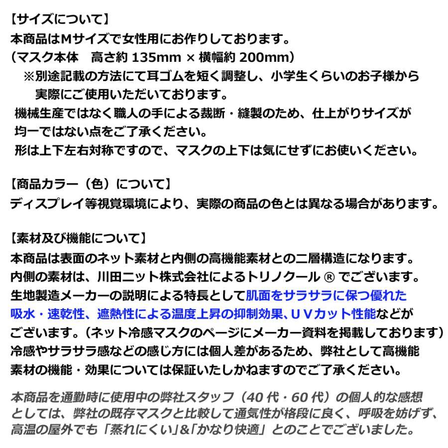 結婚式 冷感 レース スポーツ 息がしやすい 蒸れない マスク 日本製 洗える 在庫 あり 布 ブライダル 女性用 M サイズ アトリエフジタ|fujita2020|17