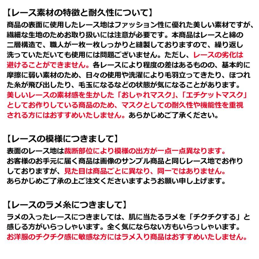 結婚式 冷感 レース スポーツ 息がしやすい 蒸れない マスク 日本製 洗える 在庫 あり 布 ブライダル 女性用 M サイズ アトリエフジタ|fujita2020|19