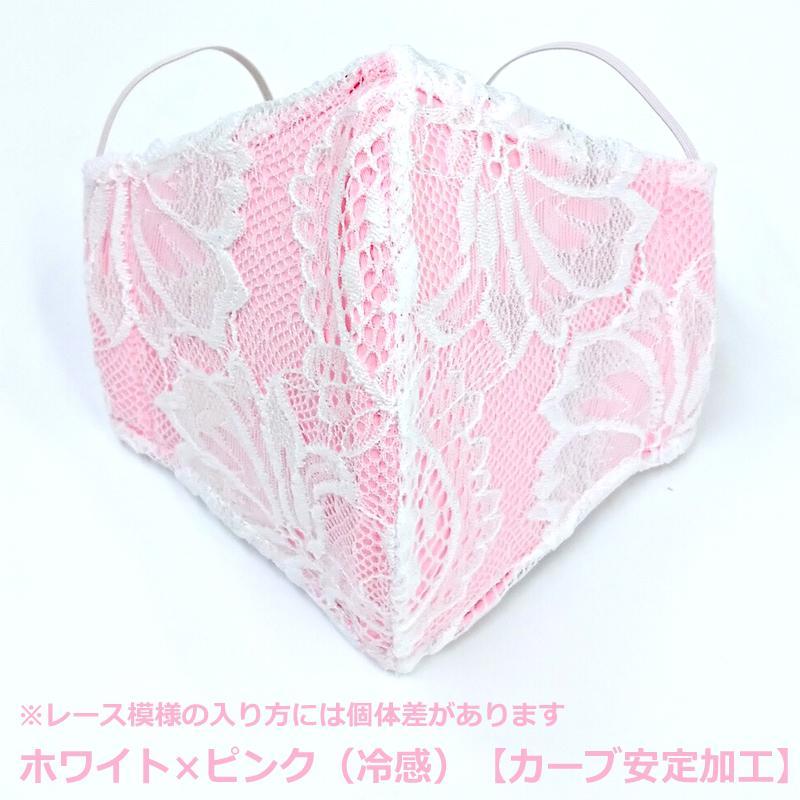 結婚式 冷感 レース スポーツ 息がしやすい 蒸れない マスク 日本製 洗える 在庫 あり 布 ブライダル 女性用 M サイズ アトリエフジタ|fujita2020|03