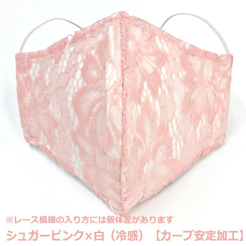 結婚式 冷感 レース スポーツ 息がしやすい 蒸れない マスク 日本製 洗える 在庫 あり 布 ブライダル 女性用 M サイズ アトリエフジタ|fujita2020|04