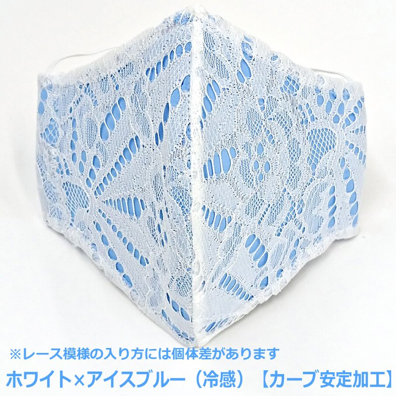 結婚式 冷感 レース スポーツ 息がしやすい 蒸れない マスク 日本製 洗える 在庫 あり 布 ブライダル 女性用 M サイズ アトリエフジタ|fujita2020|07