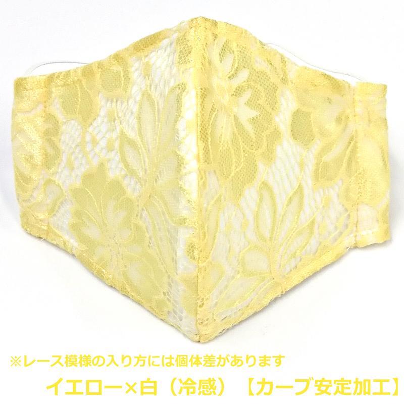 結婚式 冷感 レース スポーツ 息がしやすい 蒸れない マスク 日本製 洗える 在庫 あり 布 ブライダル 女性用 M サイズ アトリエフジタ|fujita2020|10