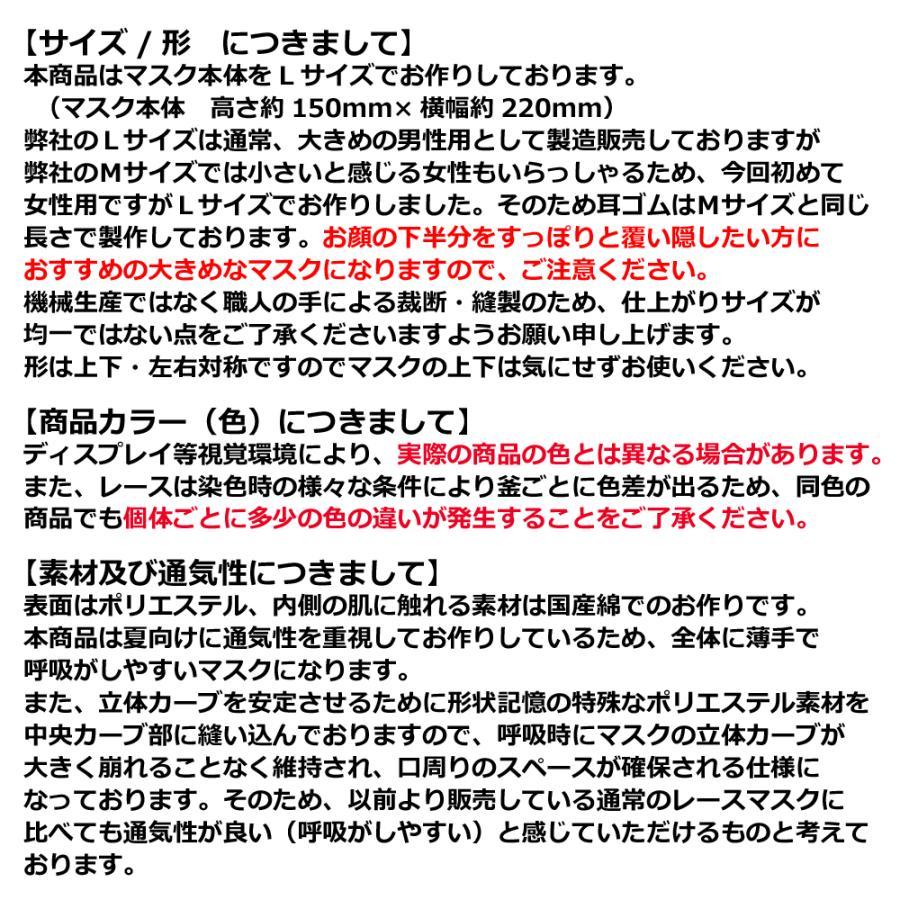 結婚式 大きめ レース マスク 日本製 洗える 布 ブライダル パーティ 女性用 Lサイズ おしゃれ かわいい アトリエフジタ|fujita2020|11