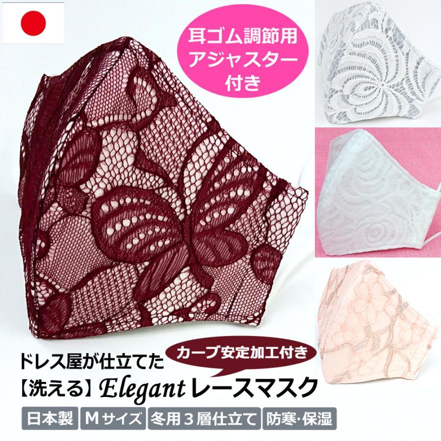 結婚式 ファッション レース マスク ブライダル パーティ 日本製 洗える おしゃれ 高級 布マスク 女性用 M サイズ アトリエフジタ|fujita2020