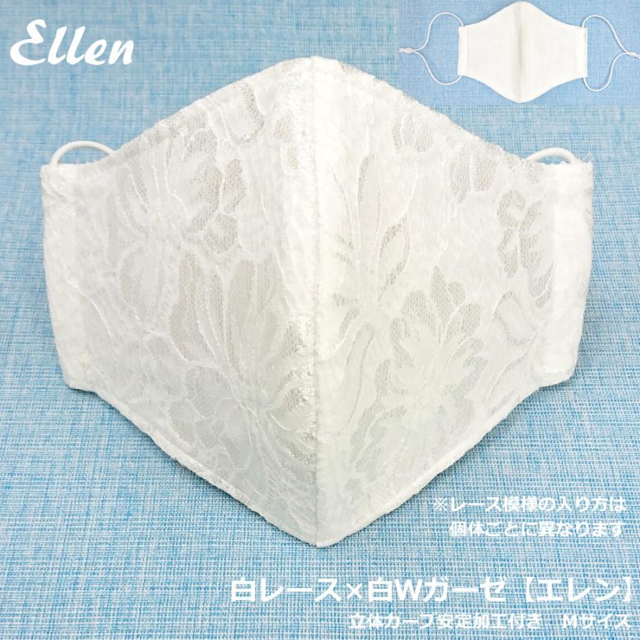 結婚式 ファッション レース マスク ブライダル パーティ 日本製 洗える おしゃれ 高級 布マスク 女性用 M サイズ アトリエフジタ|fujita2020|11