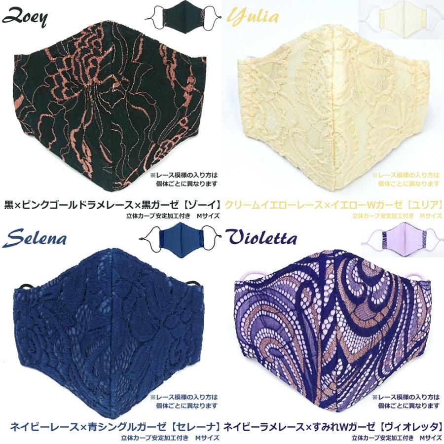 結婚式 ファッション レース マスク ブライダル パーティ 日本製 洗える おしゃれ 高級 布マスク 女性用 M サイズ アトリエフジタ|fujita2020|14