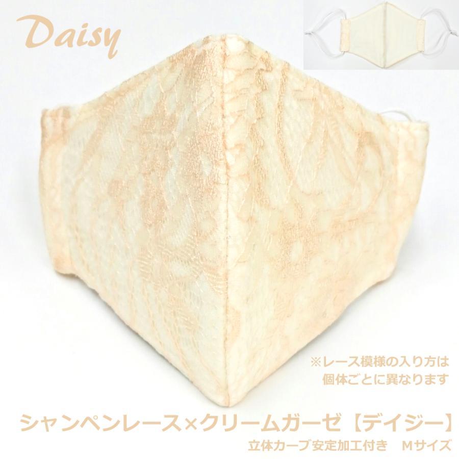 結婚式 ファッション レース マスク ブライダル パーティ 日本製 洗える おしゃれ 高級 布マスク 女性用 M サイズ アトリエフジタ|fujita2020|03