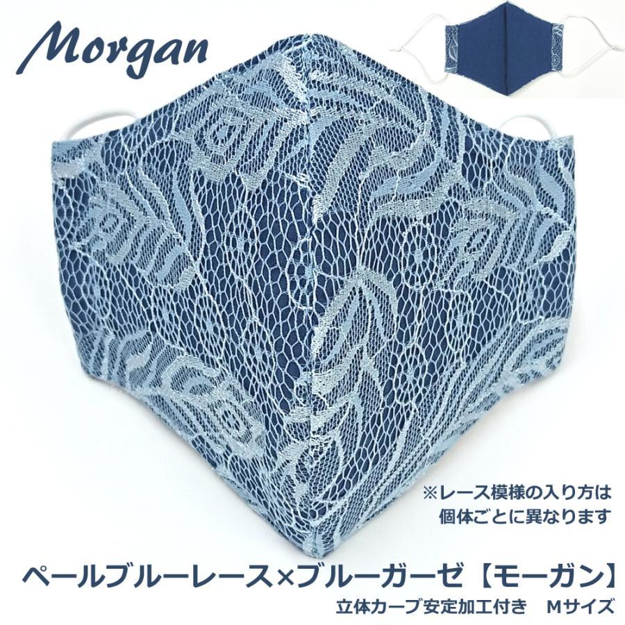結婚式 ファッション レース マスク ブライダル パーティ 日本製 洗える おしゃれ 高級 布マスク 女性用 M サイズ アトリエフジタ|fujita2020|04