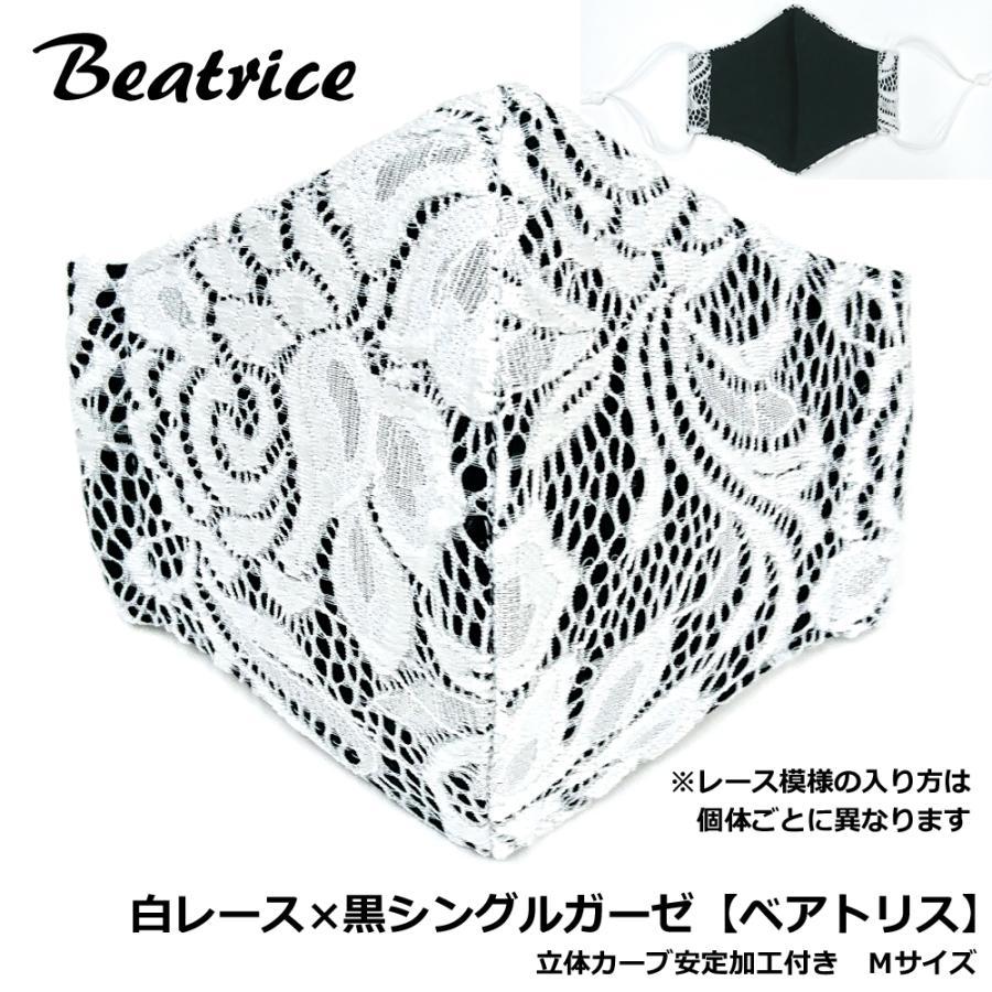 結婚式 ファッション レース マスク ブライダル パーティ 日本製 洗える おしゃれ 高級 布マスク 女性用 M サイズ アトリエフジタ|fujita2020|05