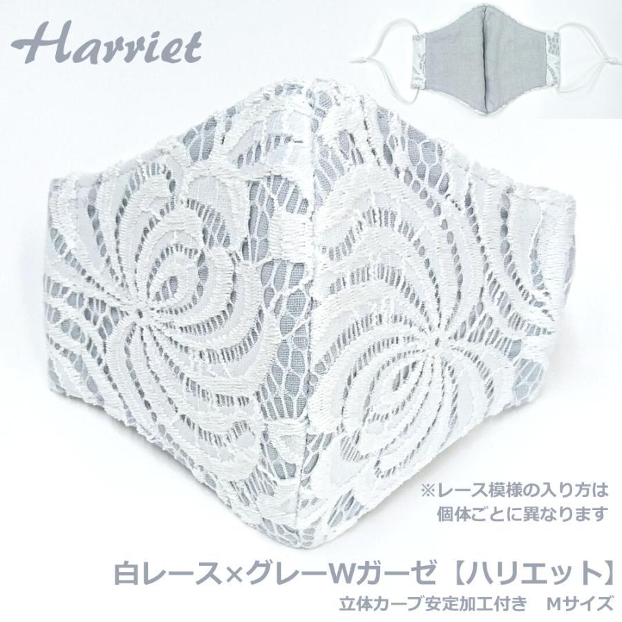 結婚式 ファッション レース マスク ブライダル パーティ 日本製 洗える おしゃれ 高級 布マスク 女性用 M サイズ アトリエフジタ|fujita2020|07