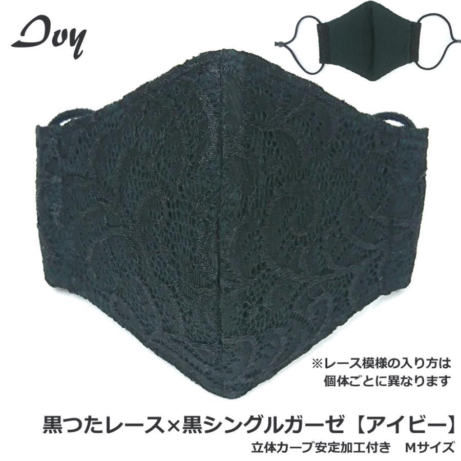 結婚式 ファッション レース マスク ブライダル パーティ 日本製 洗える おしゃれ 高級 布マスク 女性用 M サイズ アトリエフジタ|fujita2020|08