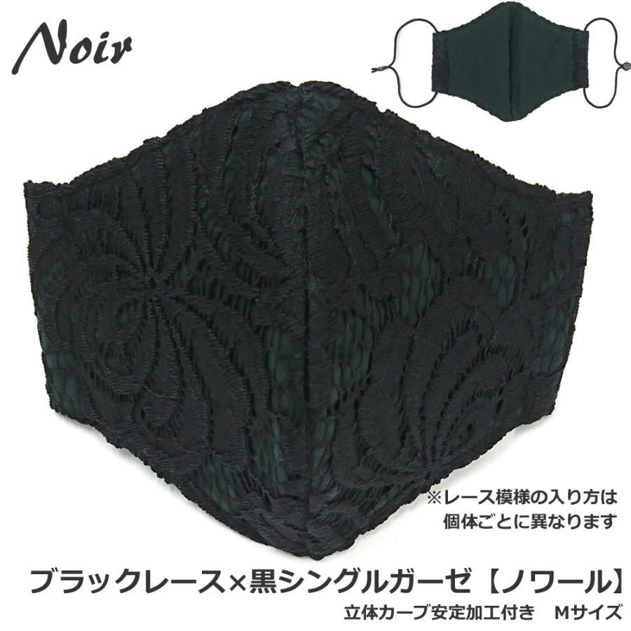 結婚式 ファッション レース マスク ブライダル パーティ 日本製 洗える おしゃれ 高級 布マスク 女性用 M サイズ アトリエフジタ|fujita2020|09