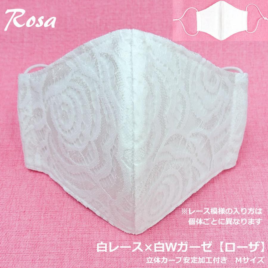 結婚式 ファッション レース マスク ブライダル パーティ 日本製 洗える おしゃれ 高級 布マスク 女性用 M サイズ アトリエフジタ|fujita2020|10