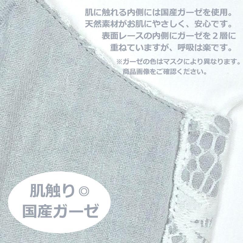 結婚式 母の日 高級 レース マスク ブライダル パーティ 日本製 洗える おしゃれ 布マスク 女性用 M サイズ アトリエフジタ|fujita2020|07